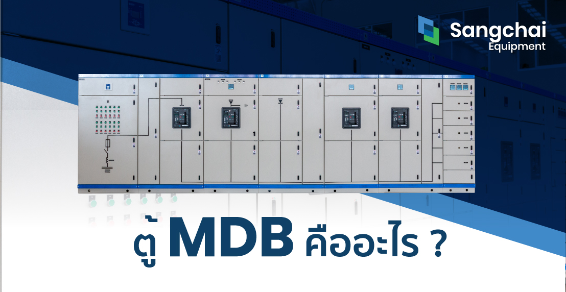 ตู้ MDB